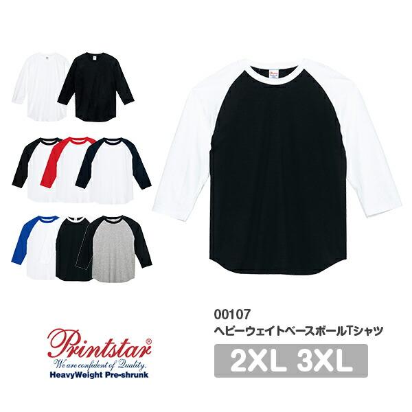 【直送(平日)】半袖Tシャツ 無地 綿 メンズ レディース 2XL 3XL 大きいサイズ グレー 黒 ブラック ネイビー 白tシャツ ホワイト 赤 レッド 青 ブルー コンビカラー バイカラー 00107-CRB Printstar 5.6オンス ヘビーウェイトベースボールT ラグランスリーブ