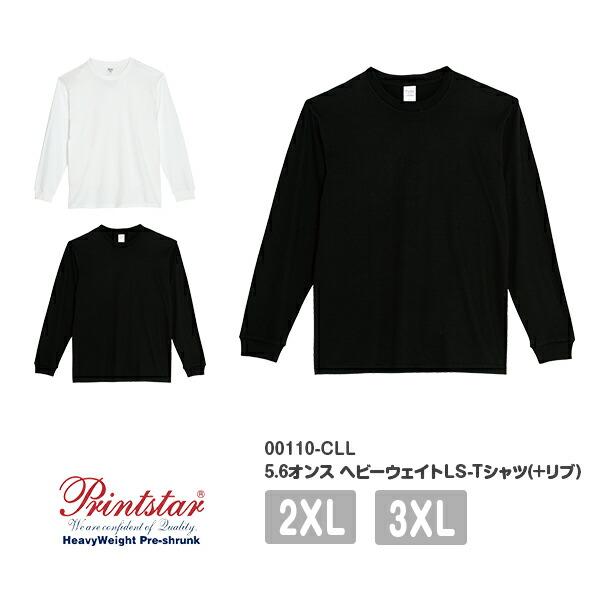 【直送(平日)】長袖Tシャツ 無地 綿 ロンt 大きいサイズ レディース メンズ 2XL 3XL 黒 ブラック 白 ホワイト 00110-CLL Printstar 5.6oz コットンロンT