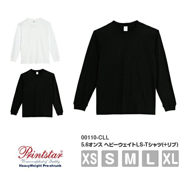 【直送(平日)】長袖Tシャツ 無地 綿 ロンt レディース メンズ XS S M L XL 黒 ブラック 白 ホワイト 00110-CLL Printstar 5.6oz コットンロンT