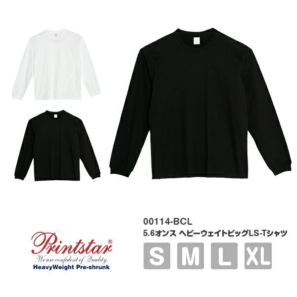 【直送(平日)】長袖Tシャツ 無地 綿 ロンt ゆったり メンズ レディース XS S M L XL 黒 ブラック 白 ホワイト 00114-BCL Printstar 5.6oz オーバーサイズ コットンロンT