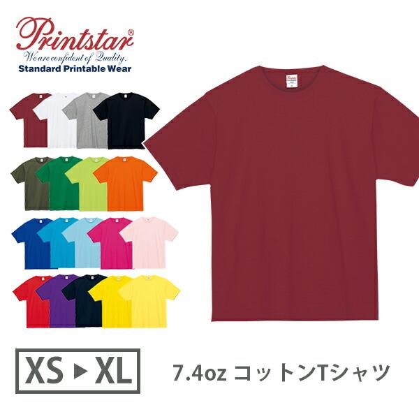 【直送(平日)】半袖Tシャツ 無地 綿 メンズ レディース XS S M L XL 黒 ブラック ネイビー 白tシャツ ホワイト 杢グレー 赤 レッド オレンジ ピンク バーガンディ 黄色 イエロー 緑 グリーン 青 ブルー 紫 00148-HVT Printstar 7.4オンス 厚手Tシャツ