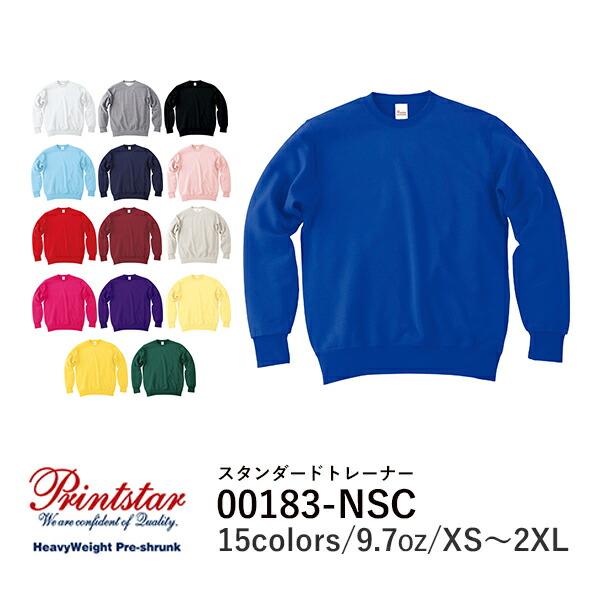 無地 スウェット メンズ レディース  グレー 黒 ネイビー 白  赤  オレンジ ピンク 黄色 イエロー 緑 青 ブルー パープル 紫 00183-NSC Printstar 9.7oz スタンダードトレーナー (T)