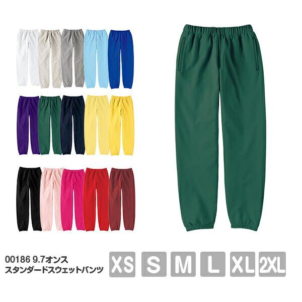 【直送(平日)】無地 スウェットパンツ 長ズボン 綿 メンズ レディース XS S M L XL 2XL グレー 黒 ブラック ネイビー 白 ホワイト 赤 レッド ピンク バーガンディ 黄色 イエロー 緑 グリーン 青 ブルー パープル 紫 00186-NSP Printstar 9.7オンス コットンパンツ