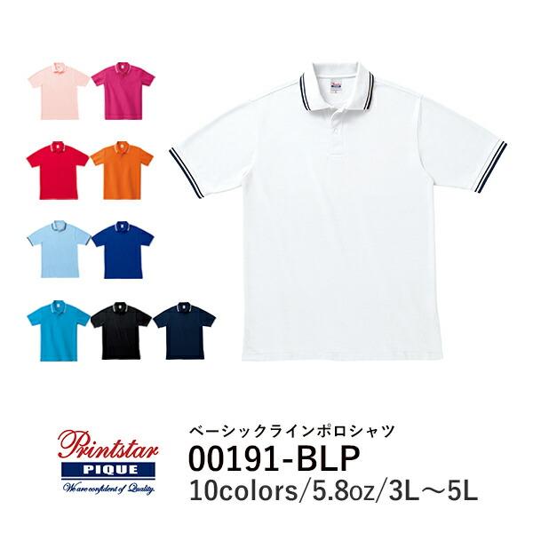 【SALE セール】【直送(平日)】Printstar(プリントスター) | ベーシック ライン ポロシャツ | 00191-BLP | カラー 2本線