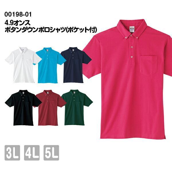 【直送(平日)】無地 半袖ポロシャツ レディース メンズ 大きいサイズ 3L 4L 5L ブラック ネイビー ホワイト ターコイズ ピンク バーガンディ グリーン フォレスト 黒 白 緑 青 赤 00198-BDQ Printstar 4.9オンス ボタンダウンポロシャツ(ポケット付)