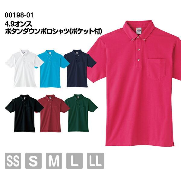 【直送(平日)】無地 半袖ポロシャツ メンズ レディース SS S M L LL 黒 ブラック ネイビー 白 ホワイト ピンク バーガンディ 緑 グリーン ターコイズ 00198-BDQ Printstar 4.9オンス ボタンダウンポロシャツ(ポケット付)