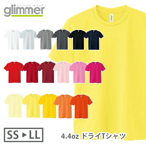 【直送(平日)】半袖 ドライTシャツ 無地 薄手 メンズ レディース SS S M L LL グレー 黒 ブラック ネイビー 白tシャツ ホワイト 赤 レッド オレンジ ピンク バーガンディ 黄色 イエロー 00300-ACT glimmer 4.4オンス ドライTシャツ