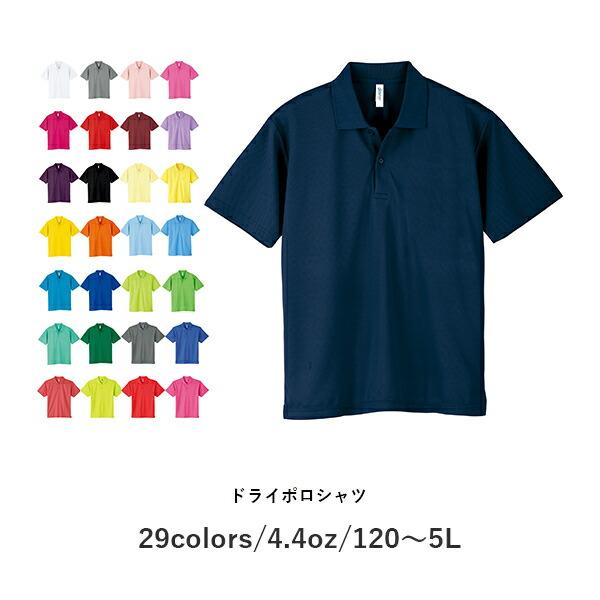 【直送(平日)】無地 半袖ポロシャツ レディース メンズ 大きいサイズ 3L 4L 5L グレー ブルー レッド 赤 青 00302-ADP glimmer 4.4オンス ドライポロシャツ