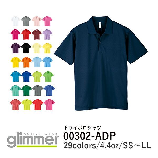 【直送(平日)】無地 半袖ポロシャツ メンズ レディース SS S M L LL 黒 ブラック ネイビー 白 ホワイト 赤 レッド オレンジ ピンク 黄色 イエロー 緑 グリーン 青 ブルー サックス パープル 紫 00302-ADP glimmer 4.4オンス ドライポロシャツ