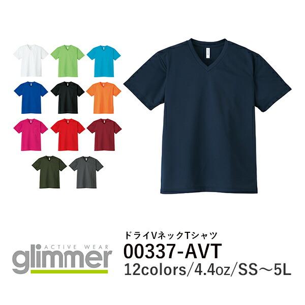 【直送(平日)】半袖 ドライTシャツ 無地 薄手 メンズ レディース 3L 4L 5L 大きいサイズ 黒 ブラック ネイビー 白tシャツ ホワイト オレンジ 青 ブルー 00337-AVT glimmer 4.4オンス ドライVネックTシャツ 白tシャツ 半そで