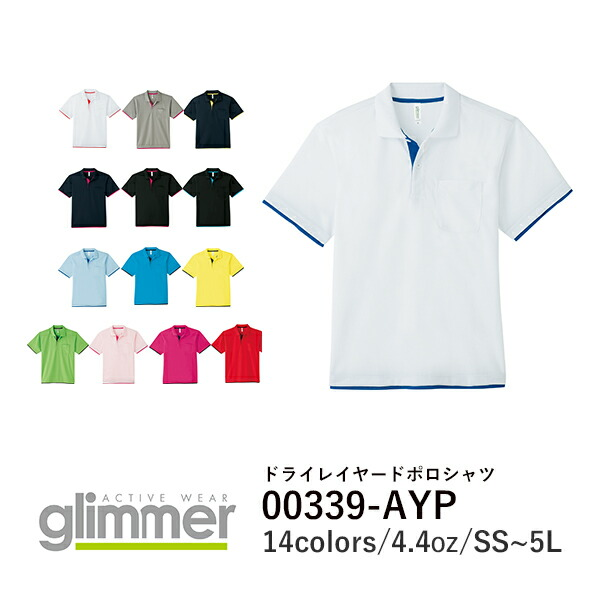 【直送(平日)】無地 半袖ポロシャツ メンズ レディース SS S M L LL 黒 ブラック ネイビー 白 ホワイト 赤 レッド ピンク 黄色 イエロー 青 ブルー ターコイズ 00339-AYP glimmer 4.4オンス ドライレイヤードポロシャツ