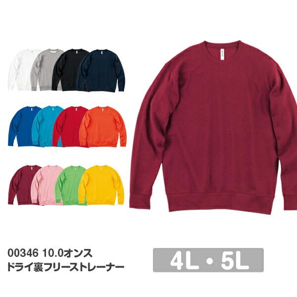【直送(平日)】10.0オンス ドライ裏フリーストレーナー | 00346-AFC|大きいサイズ 4L-5L|白ピンク赤灰黒黄橙緑青紺|glimmer(グリマー)