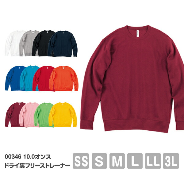 【直送(平日)】無地 トレーナー 裏起毛 メンズ ドライ 暖かい 00346-AFC メンズ SS S M L LL 3L ブランド glimmer(グリマー)ホワイト ピンク レッド グレー ブラック イエロー オレンジ グリーン ブルー ネイビー
