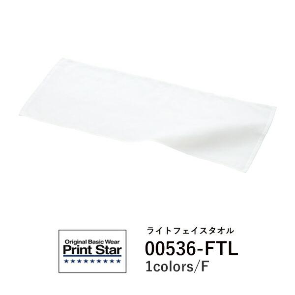 【メーカー直送】フェイス タオル シャーリング 綿100% 無地 白 白色 | ホワイト | フリー | 00536 00536-FTL | ライトフェイスタオル