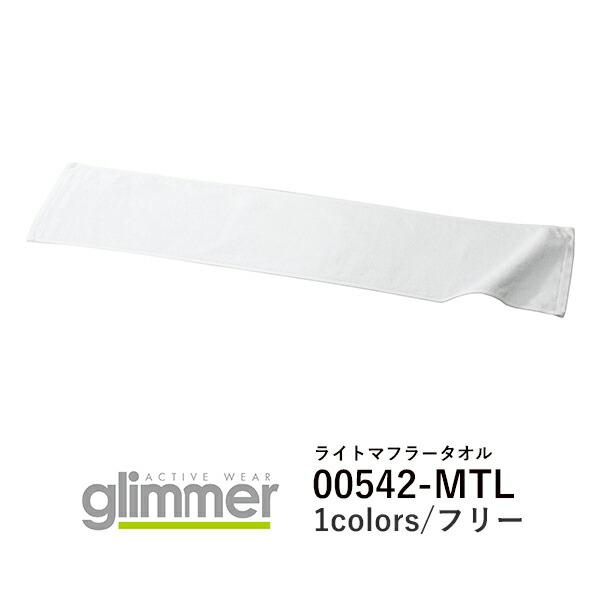 【直送(平日)】 マフラー タオル スポーツ シャーリング 綿100% 白 白色 無地 応援 グッズ 定番 | ホワイト | フリー | 00542 00542-MTL | ライトマフラータオル