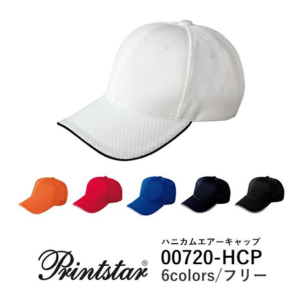 【直送(平日)】キャップ メッシュ 帽子 無地 メンズ レディース F 黒 ブラック ネイビー 白 ホワイト 赤 レッド オレンジ 青 ブルー 00720-HCP Printstar ハニカムエアーキャップ