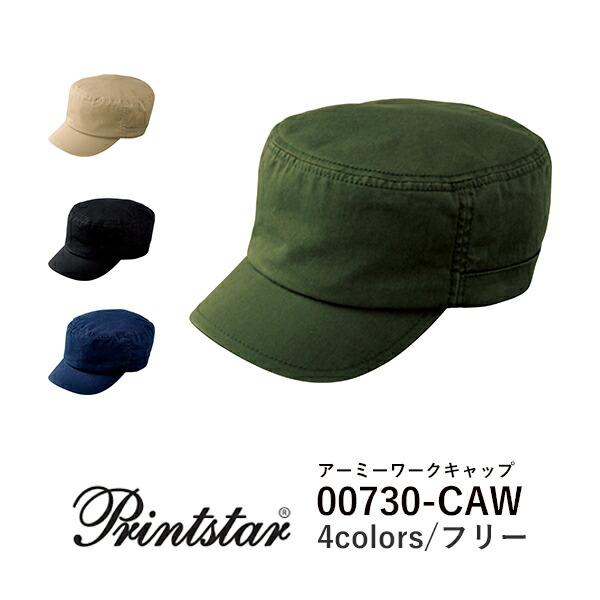 【直送(平日)】キャップ 帽子 無地 メンズ レディース F 黒 ブラック ネイビー キャメル 茶色カーキ 00730-CAW Printstar アーミーワークキャップ