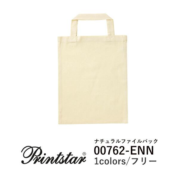 【メーカー直送】バッグ トート エコバッグ トートバッグ | 00762-ENN 00762 | ナチュラル ファイル バッグ