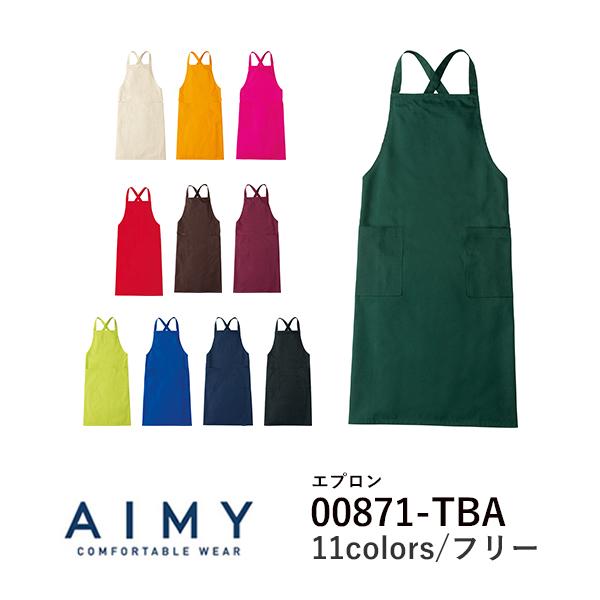 【メーカー直送】AIMY(エイミー) | 定番エプロン | 00871
