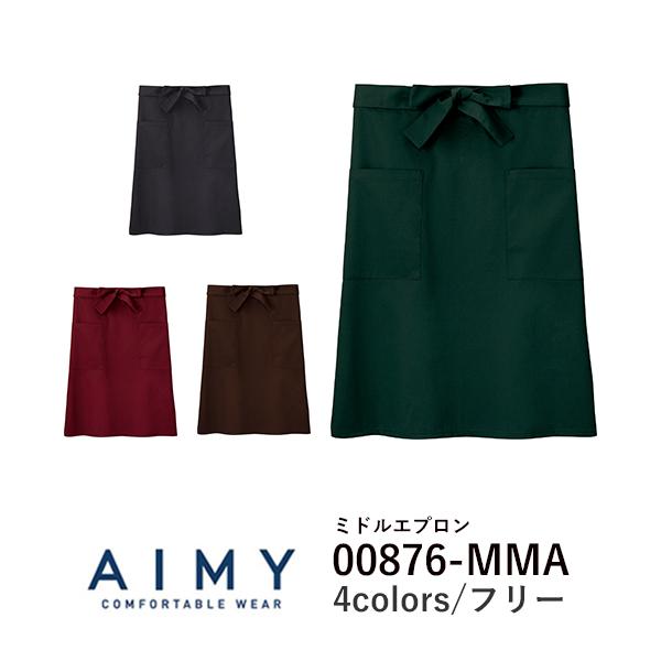 【メーカー直送】AIMY(エイミー) | ミドルエプロン | 50%OFF | 876mma