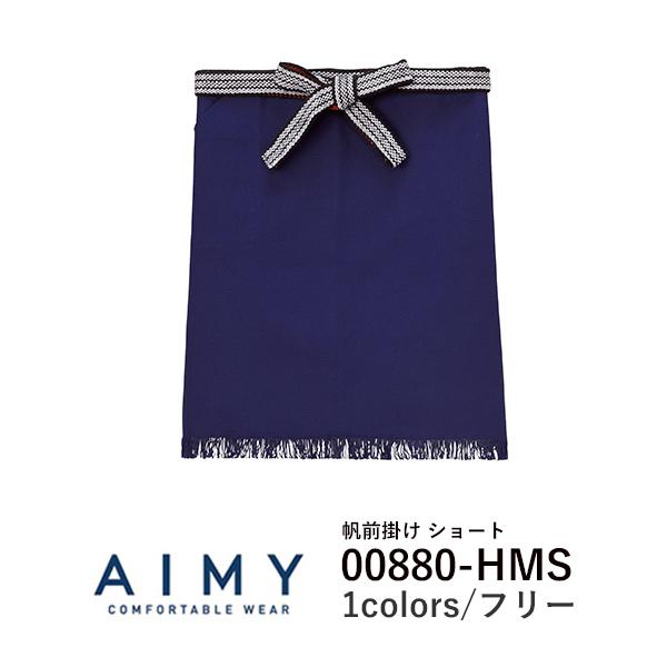 【メーカー直送】AIMY(エイミー) | 帆前掛けショート | 50%OFF | 00880hms