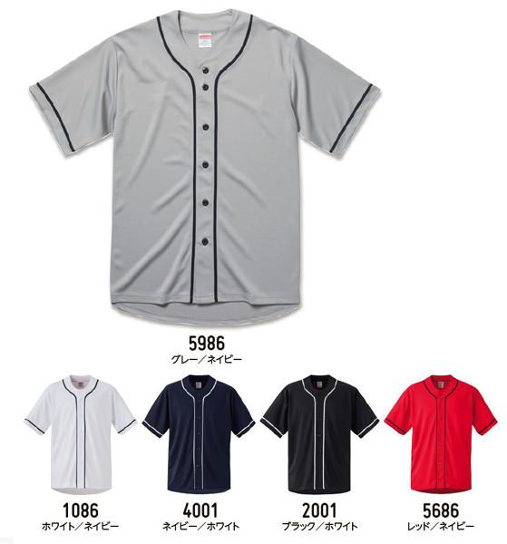 UnitedAthle(ユナイテッドアスレ)Tシャツ無地ベースボールお洒落半袖白黒紺赤ポリエス
