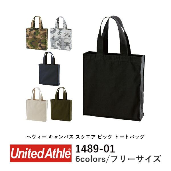 UnitedAthle(ユナイテッドアスレ)|14.3オンスキャンバス2WAYショルダーバッグ|(無地/ショルダー/キャンバス/通販/楽天)