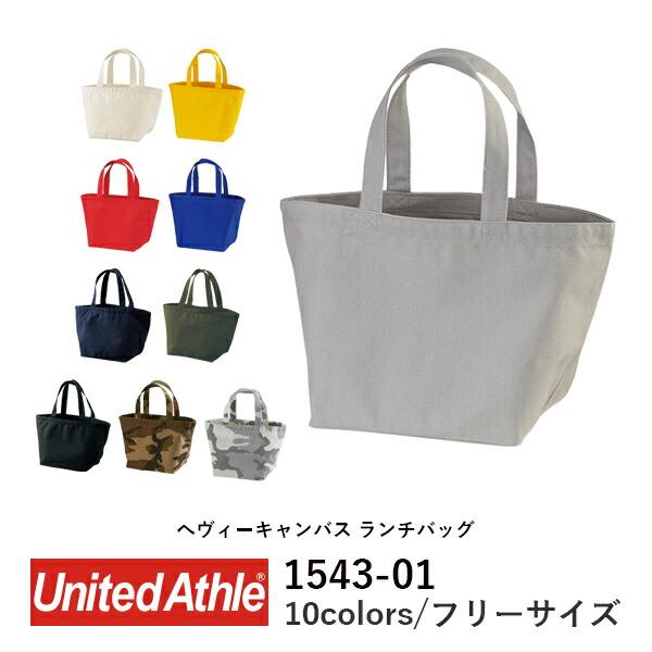 UnitedAthle(ユナイテッドアスレ)|14.3オンスキャンバスランチバッグ|(無地/キャンバス/ランチバッグ/通販/楽天)