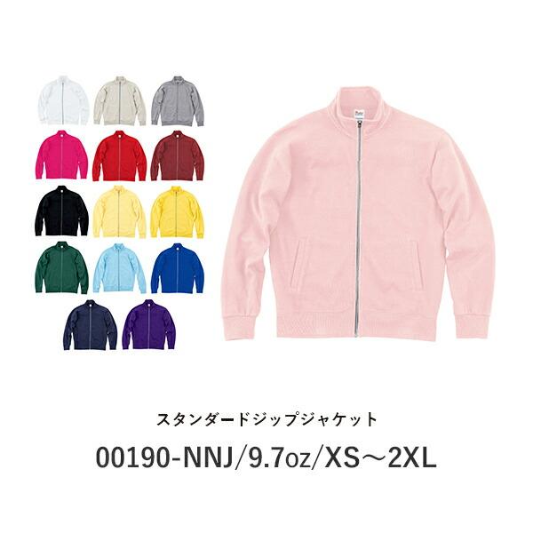 【メーカー直送】Printstar(プリントスター) | スタンダードジップジャケット 9.7oz | XS~2XL