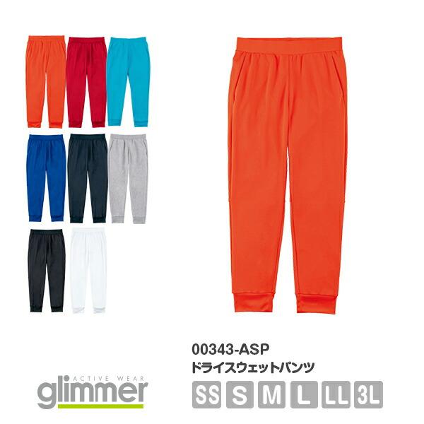 【直送(平日)】スウェットパンツ ロング 長ズボン メンズ レディース SS S M L LL 3L グレー 黒 ブラック ネイビー 白 ホワイト 赤 レッド オレンジ 青 ブルー 00343-ASP glimmer 7.7オンス ドライスウェットパンツ