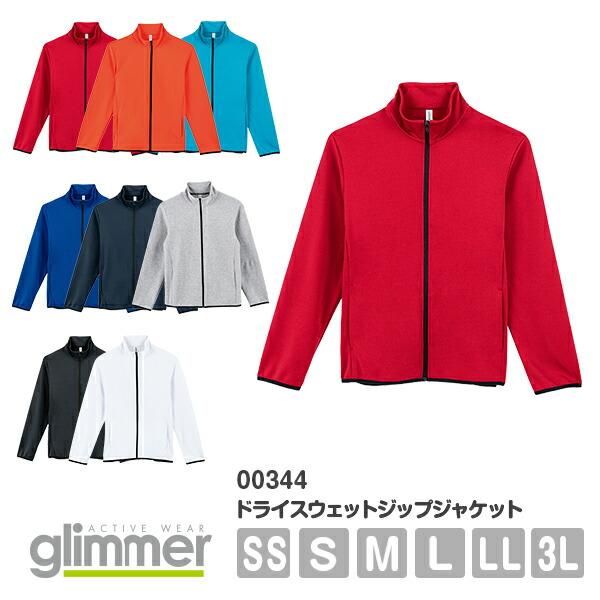 【直送(平日)】無地 スウェット ジップアップ メンズ レディース SS S M L LL 3L 白 黒 グレー 赤 オレンジ ブルー ネイビー 00344-ASJ glimmer 7.7オンス ドライスウェットジップジャケット