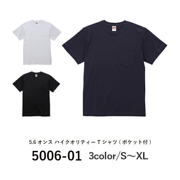 UnitedAthle(ユナイテッドアスレ)|5.6オンスハイクオリティーTシャツ(ポケット付)