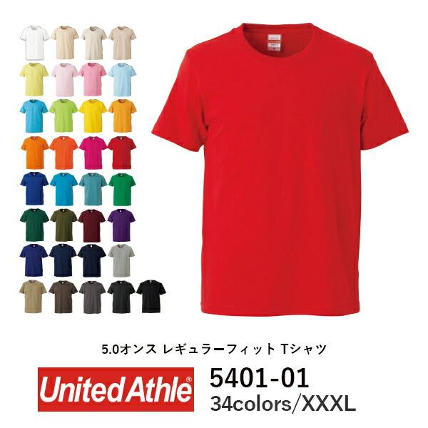 半袖Tシャツ 無地 綿100% メンズ レディース XXL 大きいサイズ ナチュラル 生成り赤 レッド オレンジ ピンク バーガンディ 黄色 イエロー カーキ 5401-01 United Athle 5.0オンス レギュラーフィットTシャツ(C)