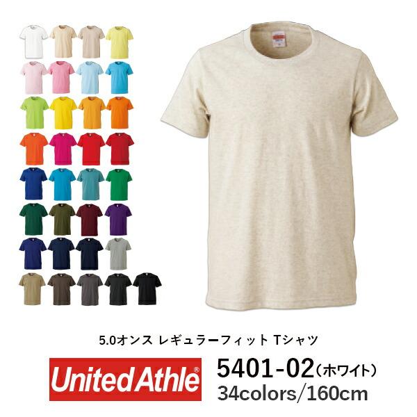 半袖Tシャツ 無地 キッズ 男の子 女の子 子ども 160cm 白tシャツ ホワイト 5401-01 United Athle 5.0オンス レギュラーフィット Tシャツ (C)