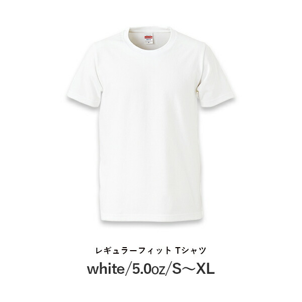 半袖Tシャツ 無地 綿 メンズ レディース XXL 白tシャツ ホワイト 5401-01 United Athle 5.0オンス レギュラーフィット Tシャツ (C)