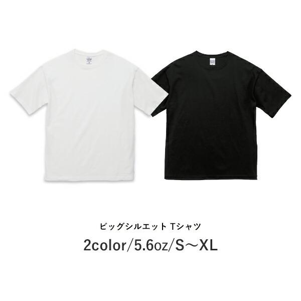 【UA】5.6オンスビッグシルエットTシャツ