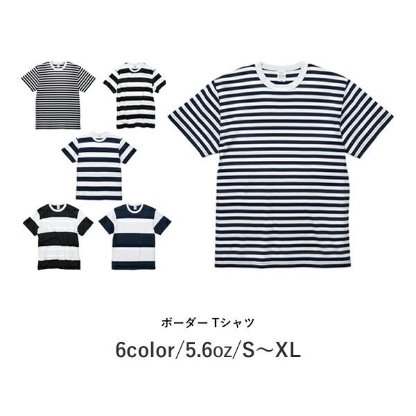 UnitedAthle(ユナイテッドアスレ)|5.6オンスボーダーTシャツ
