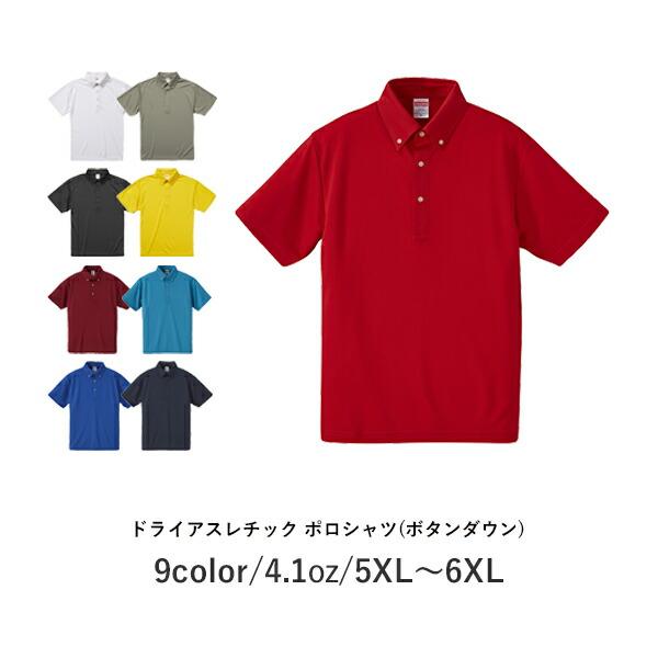 【UA】4.1オンスドライアスレチックポロシャツ(ボタンダウン)5XL-6XL