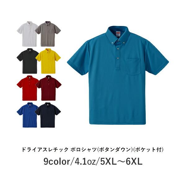 【UA】4.1オンスドライアスレチックポロシャツ(ボタンダウン・ポケット付)5XL-6XL