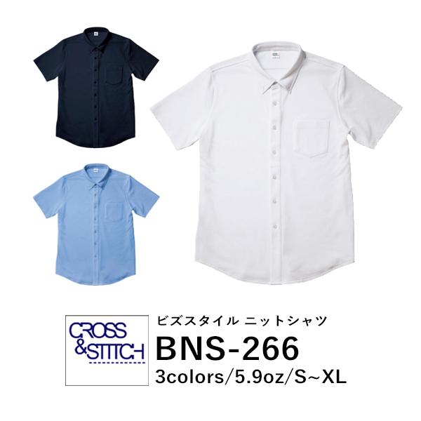ワイシャツ 半袖 無地 カジュアル メンズ S M L XL ネイビー 白 ホワイト サックス BNS-266 CROSS STITCH ビズスタイルニットシャツ (F)