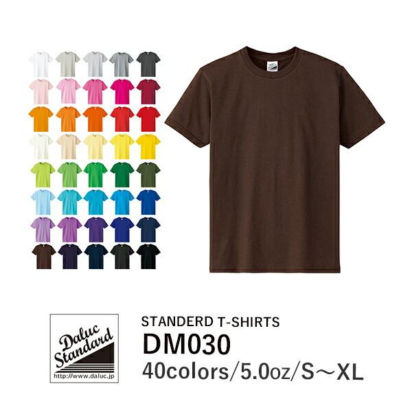 【メーカー直送】tシャツ 無地 メンズ無地tシャツ メンズ半袖tシャツ 無地半袖tシャツ 黒無地tシャツ 白無地tシャツ 白半袖tシャツ メンズ   S M L XL   ホワイト ピンク レッド オレンジ ブルー グリーン   DM030-10 DM030   5.0オンス スタンダード Tシャツ