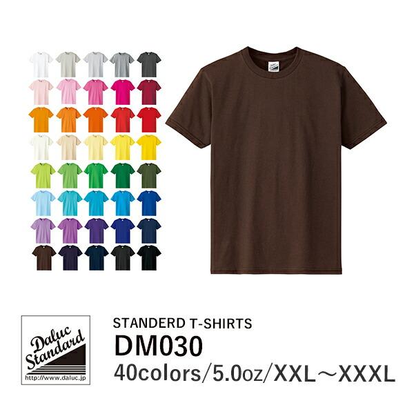 【メーカー直送】tシャツ 無地 メンズ無地tシャツ メンズ半袖tシャツ 無地半袖tシャツ 黒無地tシャツ 白無地tシャツ 白半袖tシャツ メンズ   XXL XXXL   ホワイト ピンク レッド オレンジ ブルー グリーン   DM030-12 DM030   5.0オンス スタンダード Tシャツ