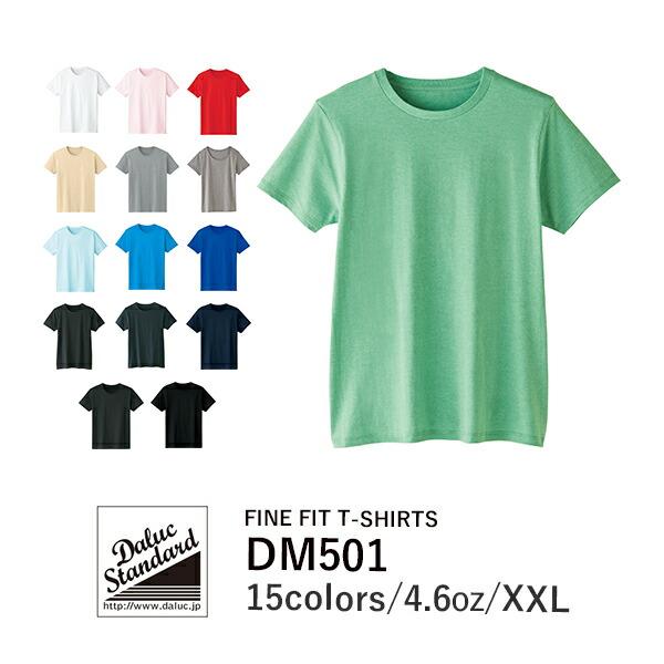 【メーカー直送】tシャツ 無地 メンズ半袖tシャツ 無地半袖tシャツ 黒無地tシャツ 半袖tシャツ 大きい 黒 カラー | ブラック ピンク レッド ブルー グリーン | XXL | メンズ レディース | DM501 DM501-06 | DALUC(ダルク) | 4.6oz ファイン フィット Tシャツ