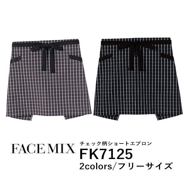 ワークエプロン カフェエプロン 制服 バッククロス メンズ レディース F 黒 ブラック ブラウン 茶色 FK7125 FACE MIX チェック柄 ショートエプロン (B)
