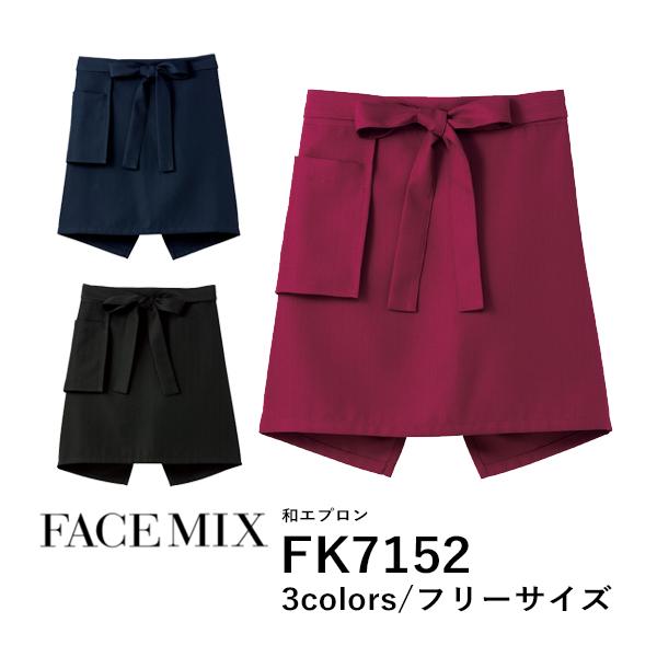 ワークエプロン カフェエプロン 制服 ストライプ 前掛け メンズ レディース F 黒 ブラック ネイビー ワイン 赤 FK7152 FACE MIX 和ショートエプロン (B)