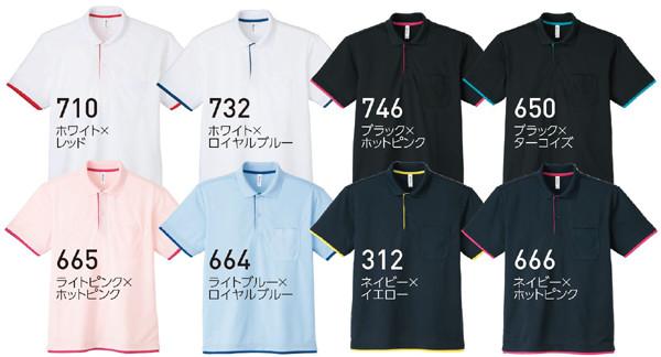 【直送(平日)】無地 半袖ポロシャツ レディース メンズ 大きいサイズ 3L 4L 5L ブラック ネイビー ホワイト ピンク ブルー ターコイズ 黒 白 黄色 青 イエロー 00339-AYP glimmer 4.4オンスドライレイヤードポロシャツ クールビズ 制服 ユニフォーム 父の日 スタッフ