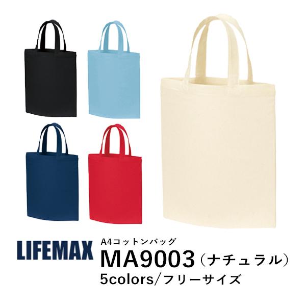 LIFEMAX(ライフマックス)A4コットンバッグ(ナチュラル)