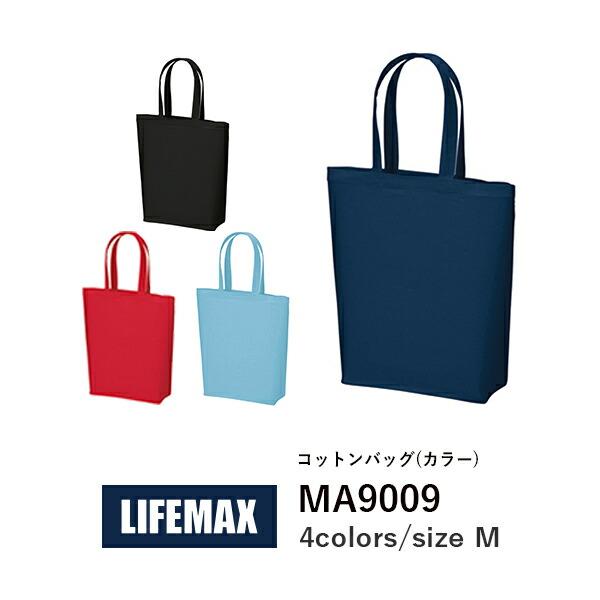 【B】バッグ メンズ レディース ユニセックス│LIFEMAX(ライフマックス) ピンク ネイビー│MA9009│コットン バッグ M (カラー)