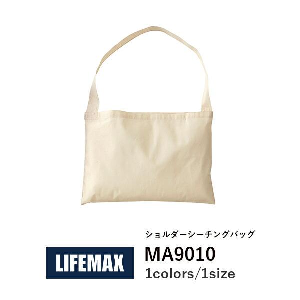 LIFEMAX(ライフマックス)ショルダーシーチングバッグ