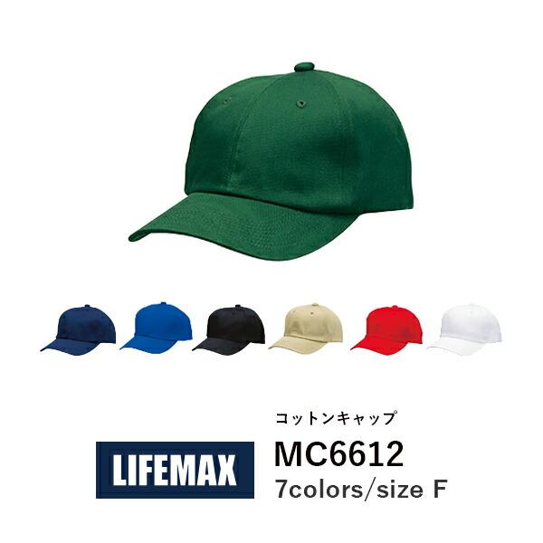 【B】キャップ 帽子 メンズ レディース ユニセックス│LIFEMAX(ライフマックス) 白 ホワイト│F│MC6612│コットン キャップ